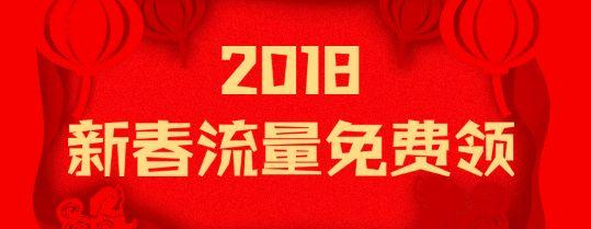 中国联通新春流量免费领500M国内流量
